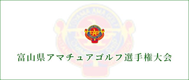 富山県アマチュアゴルフ選手権大会