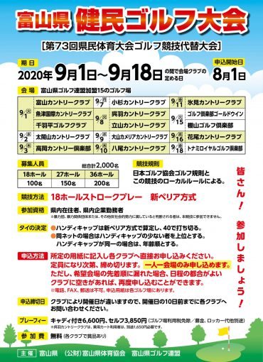 健民ゴルフ大会PRポスター
