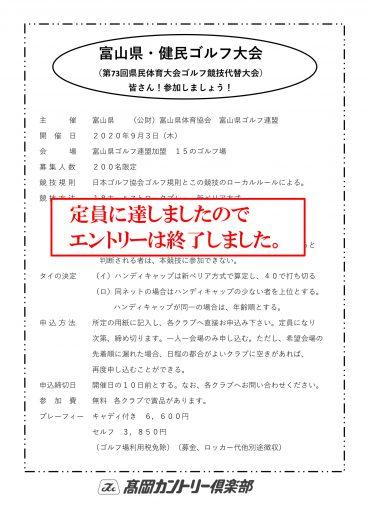 健民ゴルフ大会 競技要項(2)